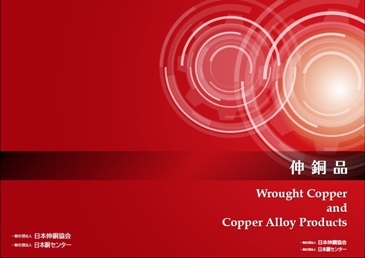 伸銅品 Wrought Copper and Copper Alloy Products