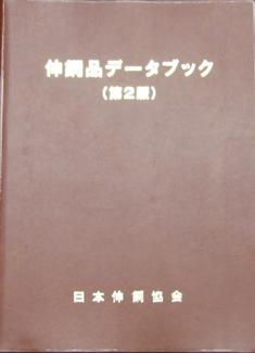 伸銅品データブック 第2版