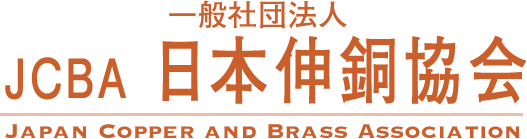 一般社団法人 JCBA日本伸銅協会